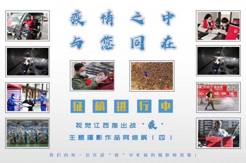"""疫情之中与您同在 视觉江西推出战""""疫""""主题摄影作品网络展(四)"""