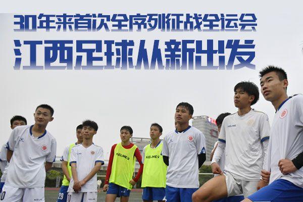 30年来首次全序列征战全运会 江西足球从新出发