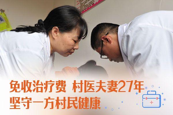 【视频】免收治疗费 村医夫妻27年坚守一方村民健康