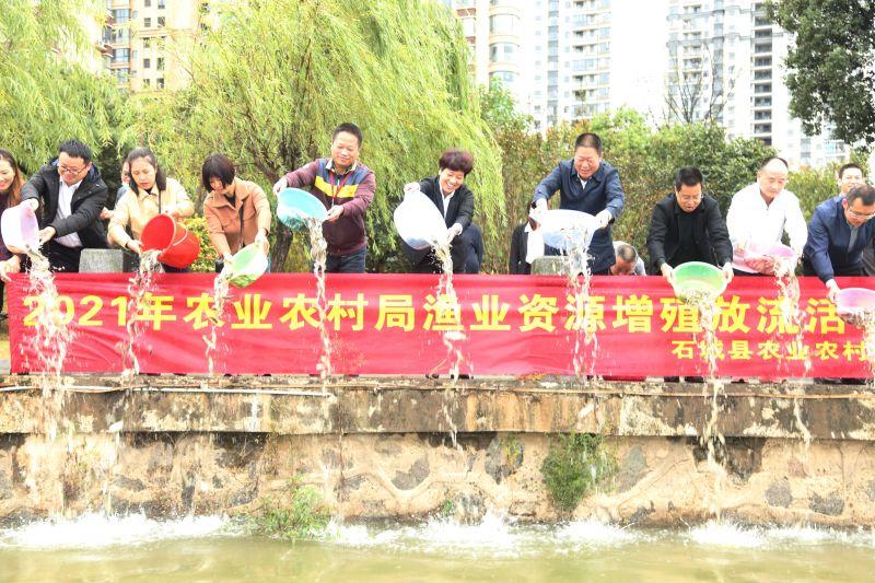 """江西石城:""""增殖放流""""保护生物多样性"""